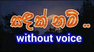 Sandak Nam Basa Yanna Tibuna  Karaoke (without voice) සඳක් නම් බැස යන්න..