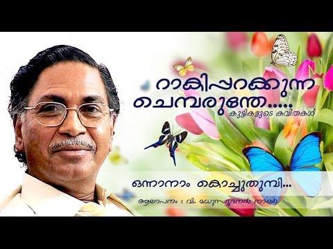 Onnanam Kochu Thumbi | Kuttikalude Kavithakal | V.madhusoodanan Nair video