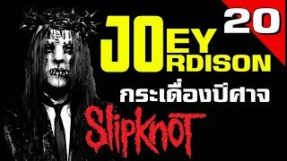 [EP.20] ประวัติ Joey Jordison กระเดื่องปีศาจ จากคณะ Slipknot
