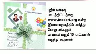 1 முதல் 12-ம் வகுப்பு மாணவர்களுக்கான புதிய  பாடத்திட்ட வரைவு - முதலமைச்சர்  பழனிச்சாமி வெளியிட்டார்