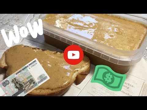 Арахисовая паста за 50 рублей