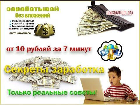Заработайте на кликах в интернете без вложений с выводом денег