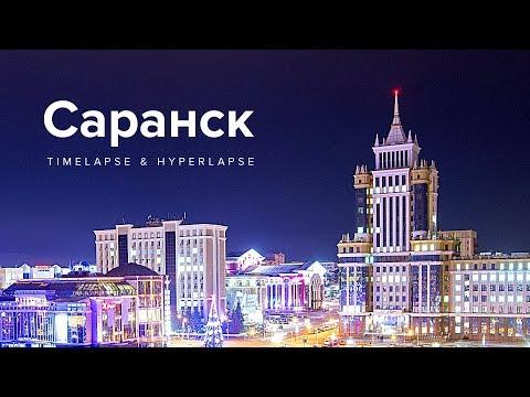 Таймлапс Саранск 2018 / Saransk Timelapse in motion 2018