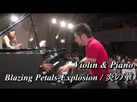 Blazing Petals-Explosion/炎の華 for Violin & Piano