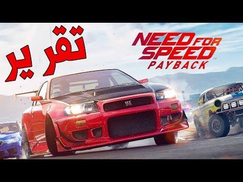 Need for Speed السرعة والغضب