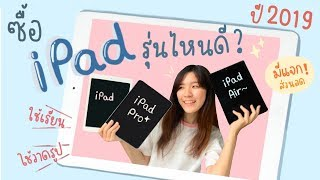 ซื้อ iPad รุ่นไหนดี? ที่เหมาะกับเรา ปี 2019 [iPad Air vs iPad Pro vs iPad] | NoteworthyMF