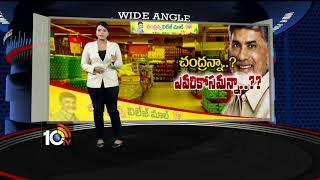 చంద్రన్న ఎవరికోసమన్న.?- Conspiracy Behind Chandranna Village Malls Scheme - Wide Angle  - netivaarthalu.com