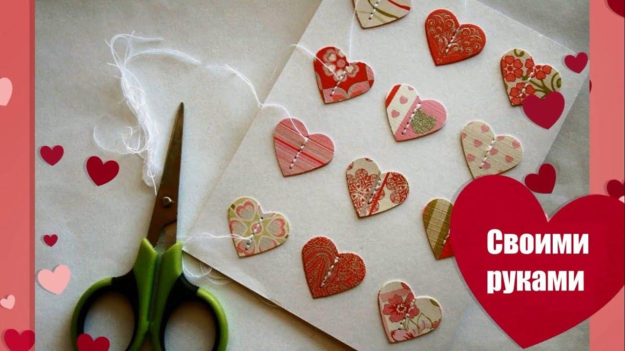 Подарки к дню святого валентина своими руками фото