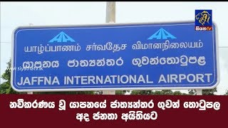 Jaffna International Airport today renovated