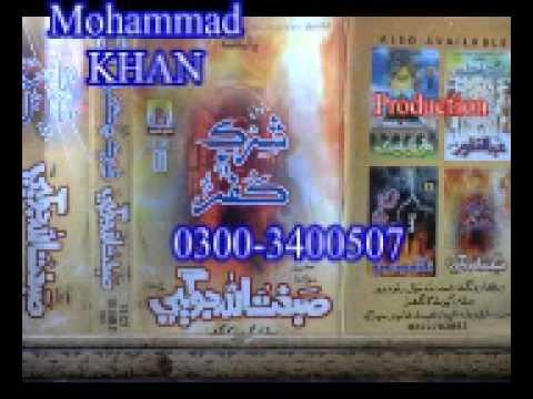 Alama Sain Subghatullah Jogi Sahab **full Mp4 Taqreer All 2014 Ramzan video