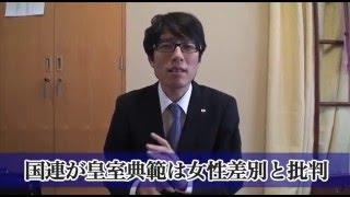 竹田恒泰 皇室アルあるvol.68 国連が皇室典範に…!?【160330】