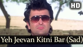Yeh Jeevan Jitni Bar Mile (HD) (Female) - Banjaran Songs - Rishi Kapoor - Sridevi - Alka Yagnik