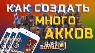 Как создать НОВЫЙ АККАУНТ КЛЕШ РОЯЛЬ! Как ЗАНОВО начать в CLASH ROYALE! Второй аккаунт Clash Royale!