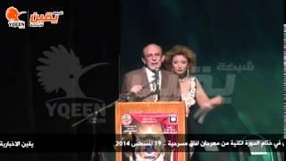 يقين| الفنان محمد صبحي ينعي الفنان الراحل خليل مرسي