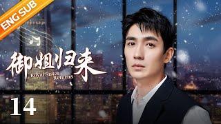 《御姐归来》 第14集 艾米尔何一坤订婚 艾父打算收购何氏(主演:安以轩、朱一龙)  CCTV电视剧