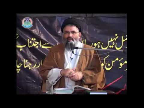 Haya aur Jhijak mein farq  حیا اور جھجک میں فرق  Agha Syed Jawad Naqvi