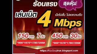 โปรเน็ตทรูมูฟเอช 4Mbps ราคา 150 บาท 7 วัน