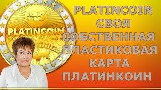 PLATINCOIN. СВОЯ СОБСТВЕННАЯ ПЛАСТИКОВАЯ КАРТА ПЛАТИНКОИН