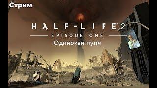 Half-Life 2: Episode One - Одинокая пуля(Полное прохождение + достижение)