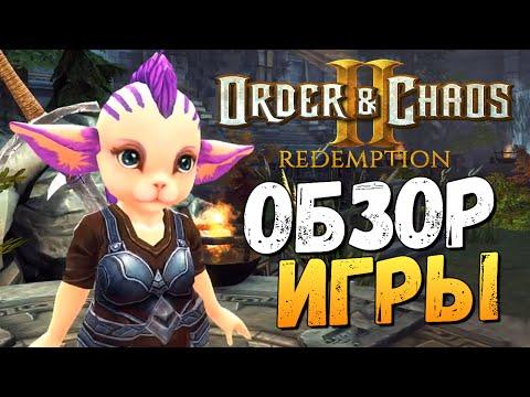 Order and Chaos 2: Redemption - Крутая Мобильная MMORPG