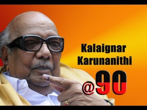 DMK leader M. Karunanidhi's 90th Birth Day Speech  [ Red Pix ]