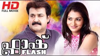 Daddy Cool - Malayalam Full Movie | Flash | Full HD Movie | Ft. Mohanlal, Parvathi Menon