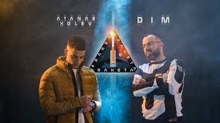 ATANAS KOLEV x DIM - #РАКЕТА [Official HD Video] prod. ROASTY SUAVE
