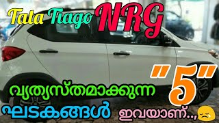 Tata Tiago NRG : Top 5 Exterior Highlights (Malayalam)- vehicle info