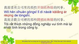 Cách sử dụng các từ vựng quan trọng trong bài 1 Hán ngữ 5