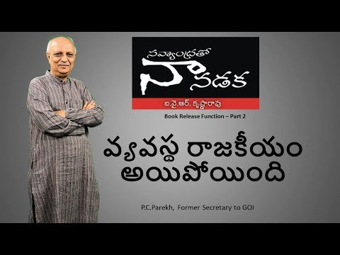 Navyandhra to na nadaka | Book Release Function Part -2