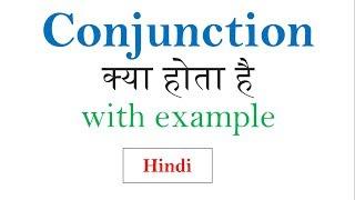 Conjunction क्या होता है with example  in hindi (Basic English Grammar series for beginners)