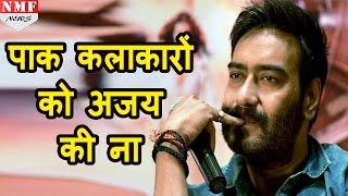 Uri attack का Ajay Devgan ने लिया बदला, किसी Pak artist के साथ नहीं करेंगे काम
