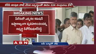 CM Chandrababu To Hold Meeting With TDP MLA And MP Candidates On 22nd April
