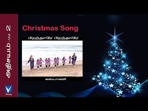 Tamil Christmas Song - Pirthaare Piranthaare From Athisayam Vol -2 video