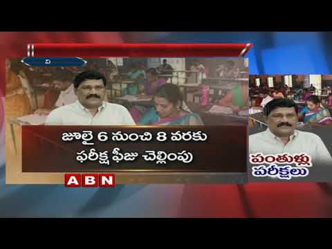 AP DSC Notification on 6th July, Exam on August 24th, 25th, 26th : Minister Ganta