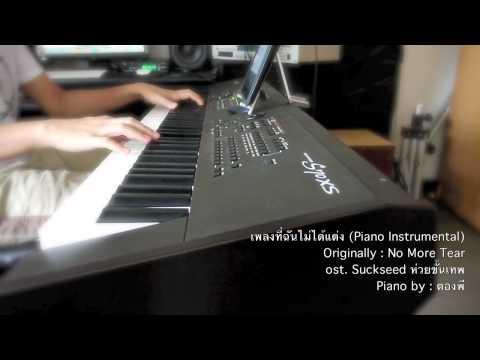 เพลงที่ฉันไม่ได้แต่ง ost.Suckseed (Piano...