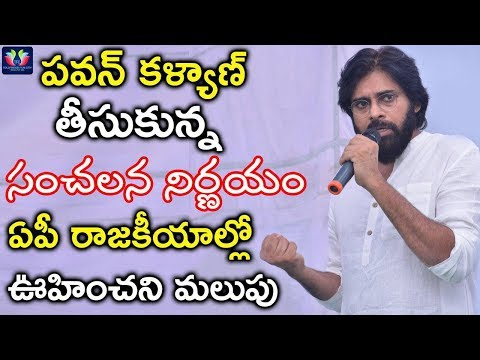 Pawan Kalyan shocking Decision | JanaSena New Strategy in AP Politics For 2019 Elections | TFC NEWS