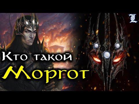 Кто такой Мелькор / Моргот    Властелин Колец / The Lord of the Rings