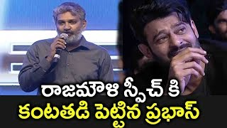 SS Rajamouli About Prabhas | Saaho Pre Release Event | Prabhas | Shraddha Kapoor | Filmy Looks