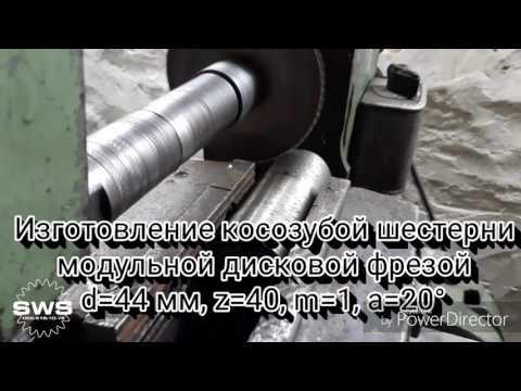 Изготовление косозубой шестерни дисковой модульной фрезой