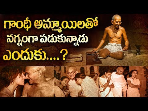Unknown & Interesting facts about Indian activist Mahatma Gandhi | Mana Telugu | Interesting Facts