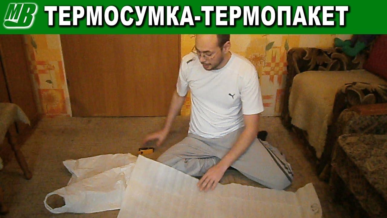 Как сделать термопакет своими руками