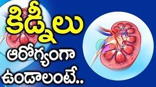 కిడ్నీలు ఆరోగ్యంగా ఉండాలంటే... ఈ సూచనలు పాటిస్తే చాలు || Solutions for keeping your Kidneys Healthy