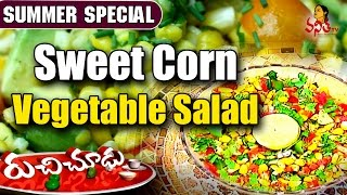 Sweet Corn Vegetable Salad Recipe || Summer Special Ruchi Chudu || Vanitha TV