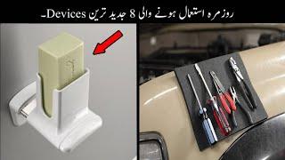 Dunia Ki Subse Useful Or Sasti Tareen Devices | Zabrdast Gadgets | Haider Tech