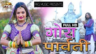 GORA PARVATI || SHIV BHAJAN || SHIVRATRI DHAMAKA DJ SONG || PRG FILMCITY 2018 FULL HD VIDEO
