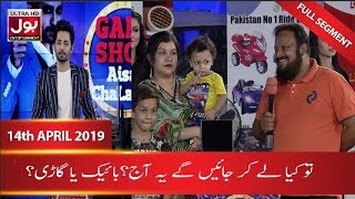 1300CC Car or 70CC Bike?? Briefcase segment in Game Show Aisay Chalay Ga with Danish Taimoor