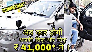 Used Cars in Cheap Rates | Cars Market | Fortuner, Swift, Honda City | Delhi