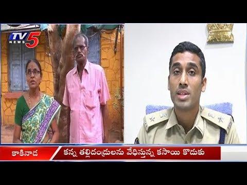 తల్లితండ్రులను వేధిస్తున్న కసాయి కొడుకు..! | Torture Of Aged Parents By Son In Kakinada | TV5 News