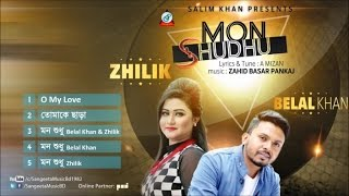 Belal Khan, Zhilik - Mon Shudhu   New Audio Album 2017   Sangeeta